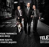 Тарифы tele2 в казахстане