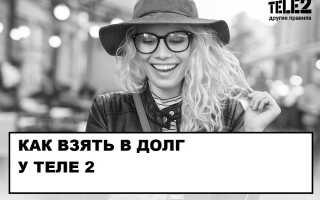 Как взять 200 рублей на теле2