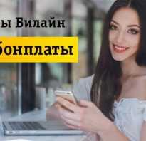 Билайн официальный сайт тарифы без абонентской платы