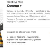 Звонки в узбекистан дешево из москвы мтс