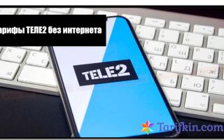 Выгодный тариф теле2 для звонков по россии
