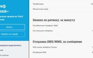 Теле2 тариф синий 2014