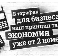 Корпоративные тарифы теле2 великий новгород