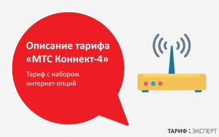 Москва мтс коннект 4 тариф описание