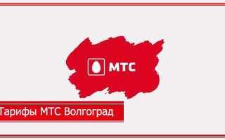 Тарифы мтс волгоградская область 2020