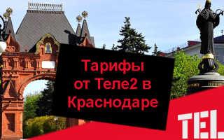 Теле 2 тарифы краснодарского края