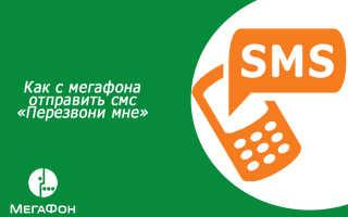 Перезвони мегафон номер