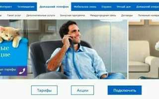 Поменять тариф мгтс москва на домашний телефон