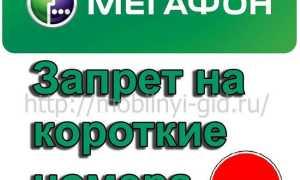 Смс 5461 мегафон