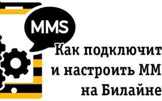 Стоимость mms билайн