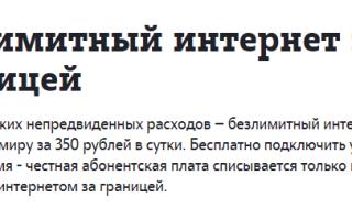 Звонки с теле2 в белоруссию цена
