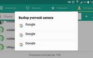 Телефон не видит контакты гугл