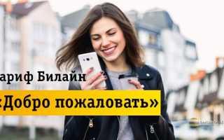 Тарифы билайн звонки в молдову