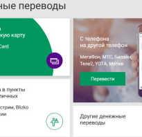 Перевод денег с мегафона