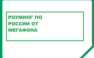 Сколько стоит роуминг мегафон по россии