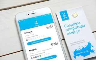 Yota ульяновск тарифы