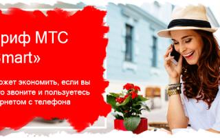 Мтс тариф смарт москва и московская область
