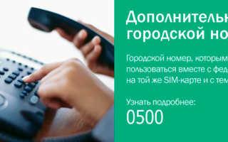 Подключить прямой номер мегафон