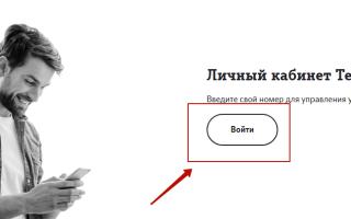 Теле2 северодвинск официальный сайт