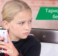 Мегафон тарифы без интернета действующие