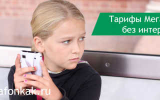 Мегафон тарифы волгоградская область без интернета