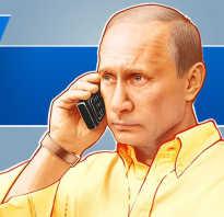 Номер телефона путина владимира владимировича сотовый настоящий