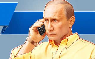 Номер телефона путина сотовый