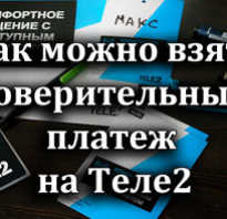 Доверительный платеж теле2 300 рублей