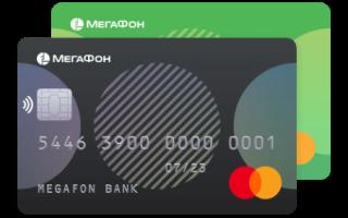 Мегафон снимает деньги с банковской карты