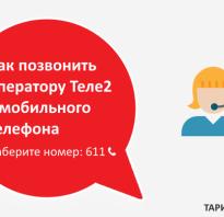 Теле2 связь с оператором с мобильного бесплатно