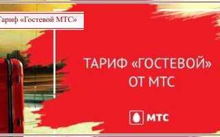 Мтс киров гостевой тариф