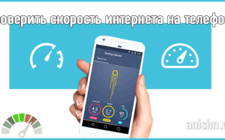 Проверка скорости интернета в телефоне