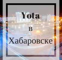 Тарифы йота хабаровск 2020