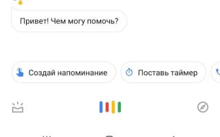 Гугл ассистент что это