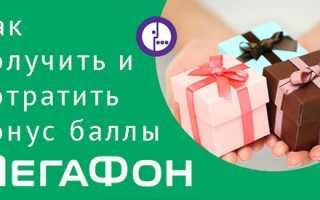 Скидка 100 рублей за баллы мегафон