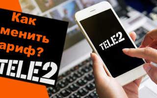 Теле2 сменить тариф телефона самостоятельно