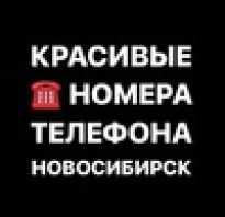 Городской номер теле2 новосибирск