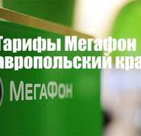 Тарифы мегафон в ставропольском крае 2020