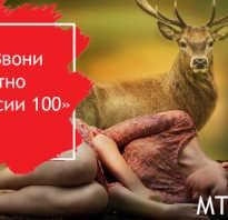 Звони бесплатно на мтс по россии 100