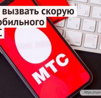 Вызвать скорую с мобильного телефона мтс