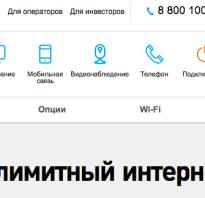 Ростелеком официальный сайт москва тарифы