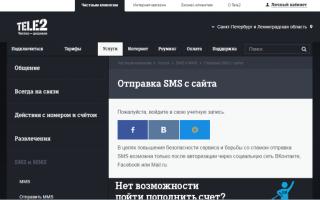 Tele2 ru отправить смс бесплатно