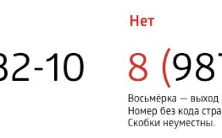 Как указать сотовый номер в международном формате