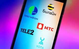 Тарифы операторов с безлимитным интернетом