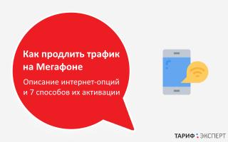 Продлить интернет на телефоне мегафон