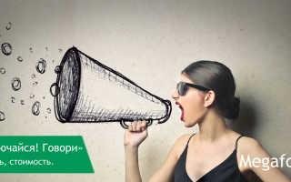Как подключить тариф включайся говори на мегафоне