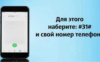 Как узнать прослушивают ли мобильный телефон комбинация