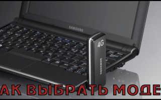 Нужен ли модем для ноутбука