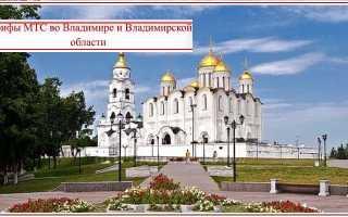 Тарифы мтс владимирская область 2020 тарифище