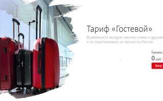 Тарифные планы мтс ростовская область 2020